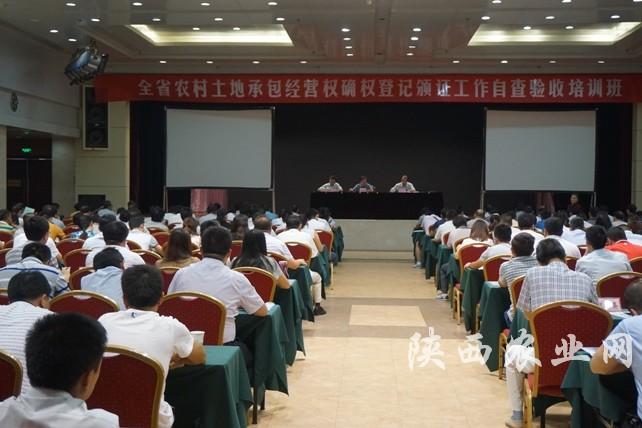 全省农村土地承包经营权确权登记自查验收培训班在西安举办-陕西农业网