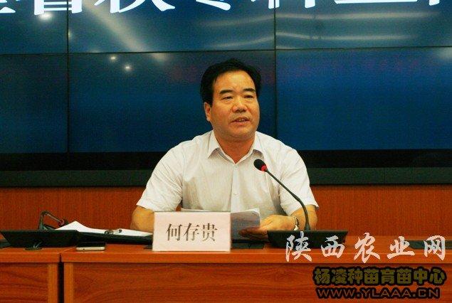陕西省农业厅安排部署全省秋冬种工作